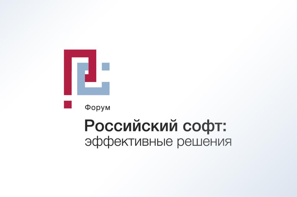 Российский софт. Эффективные решения